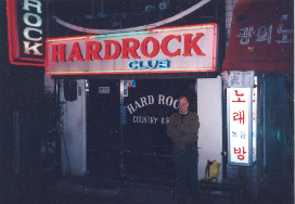 Watering hole near ''Hooker Hill'', Yangsan, Korea