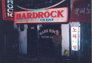 Local ''watering hole'' near hooker hill, Seoul, Korea